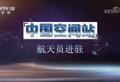 《中国空间站航天员进驻》