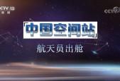 《中国空间站航天员出舱》